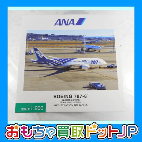 ANA 1/200 【ボーイング 787-8】#NH20098 特別塗装をお買取いたしました