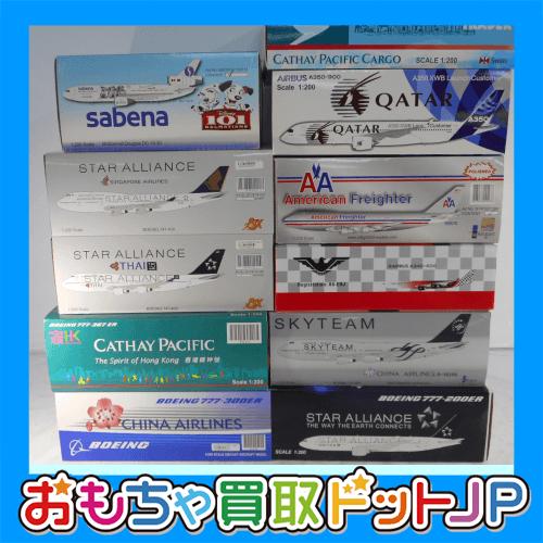 兵庫県神戸市より1/200【飛行機模型各種】お買取りしました