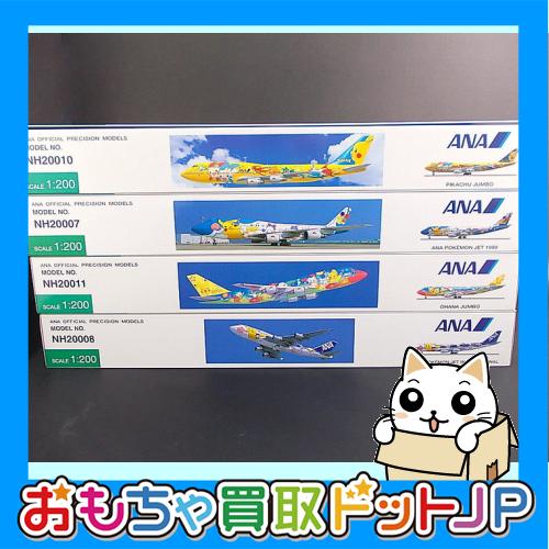 大阪府大阪市より【全日空商事 1/200 飛行機模型】お買取りしました!