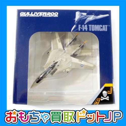 ガリバー 1/200 【F-14A U.S.NAVY VF-84 ジョリーロジャース AJ200 `1978】#22059をお買取しました