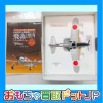 マルシン 1/48【 日本陸軍3式戦闘機(キ-61) 飛燕 1型丙】をお買取りしました