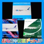 フェニックス1/400【エジプト航空 B 777-300ER・アエロフロート ボーイング777-200ER・イラク航空 ボーイング777-400】をお買取しました