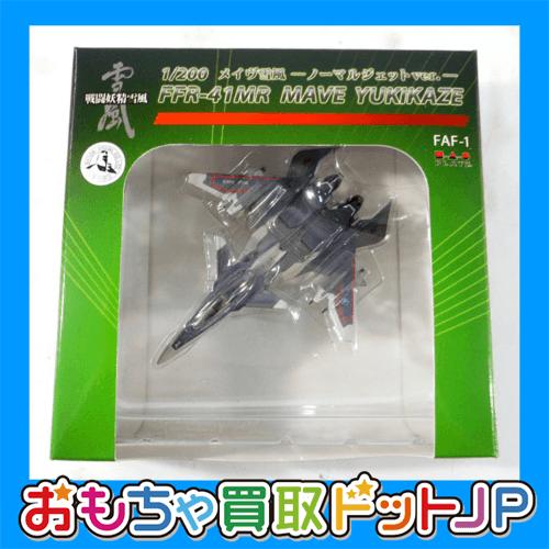 プラッツ 1/200 FFR-41MR 戦闘妖精雪風 メイヴ ノーマルジェットver.