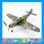 【買取参考価格 14,000円】ウイングクラブ 1/32【P-39 エアコブラ(AIRCOBRA)】をお買取しました