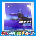 【買取参考価格 10,000円】ホビーマスター 1/72 Japan F-2 #HA2705をお買取させていただきました