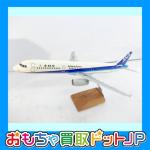 【買取参考価格 15,000円】パックミン 1/100 ANA A320 をお買取させていただきました