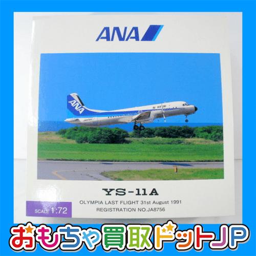 ANA 1/72 【ANA YS-11A JA8756】YS72103