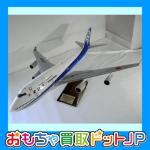 【買取参考価格 84,000円】パックミン・PACMIN 1/100 ANA B747-400 JA8096をお買取させていただきました
