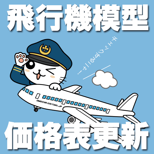 2019/11/16【ホビーマスター 1/72】飛行機模型/ダイキャストの価格表を更新!