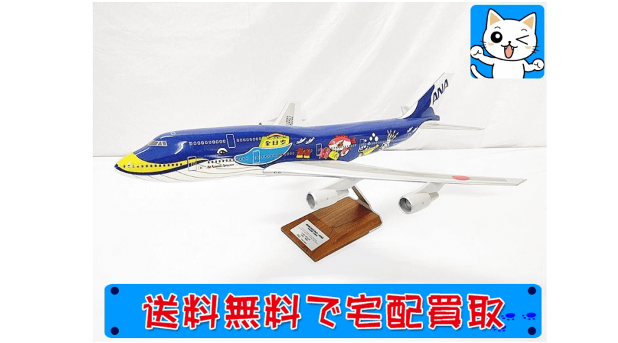 パックミン 1/100 全日空 飛行機模型をお買取させていただきました!