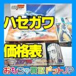 """<span class=""""title"""">【ハセガワ エリア88 飛行機プラモデル】買取価格表を更新しました!</span>"""