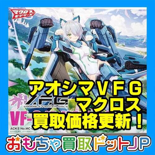 【アオシマ VFG マクロスシリーズ】買取価格表を更新しました!