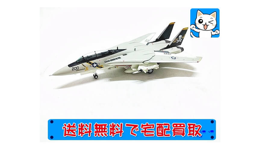ガリバー 1/200  航空自衛隊 ジョリーロジャース物 お買取強化中デス!