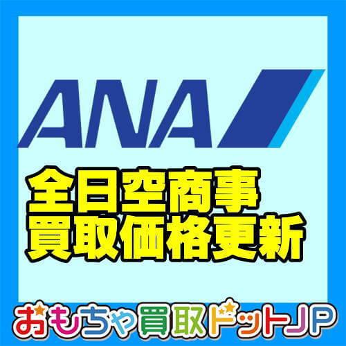 【全日空商事】買取価格表を更新しました!