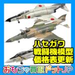 "<span class=""title"">【ハセガワ 戦闘機プラモデル】買取価格表を更新しました!</span>"