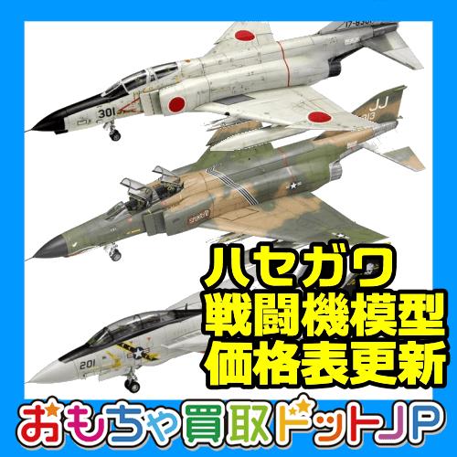 【ハセガワ 戦闘機プラモデル】買取価格表を更新しました!
